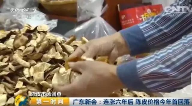 【震惊】陈皮竟然这么值钱!40年陈皮一斤10万元...